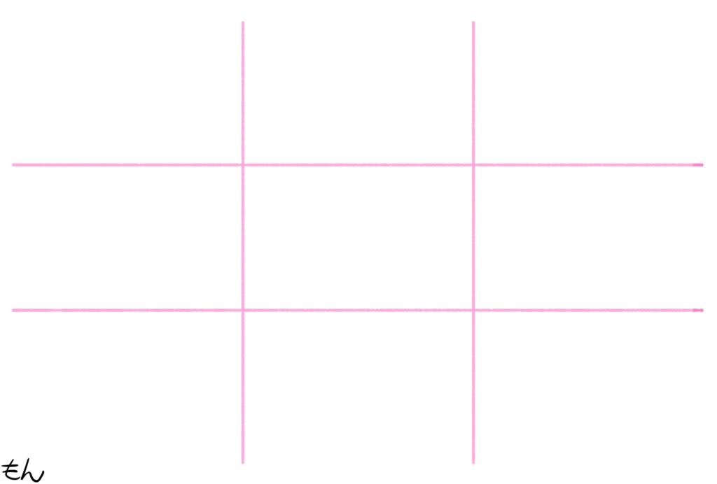 線を引いたイメージ